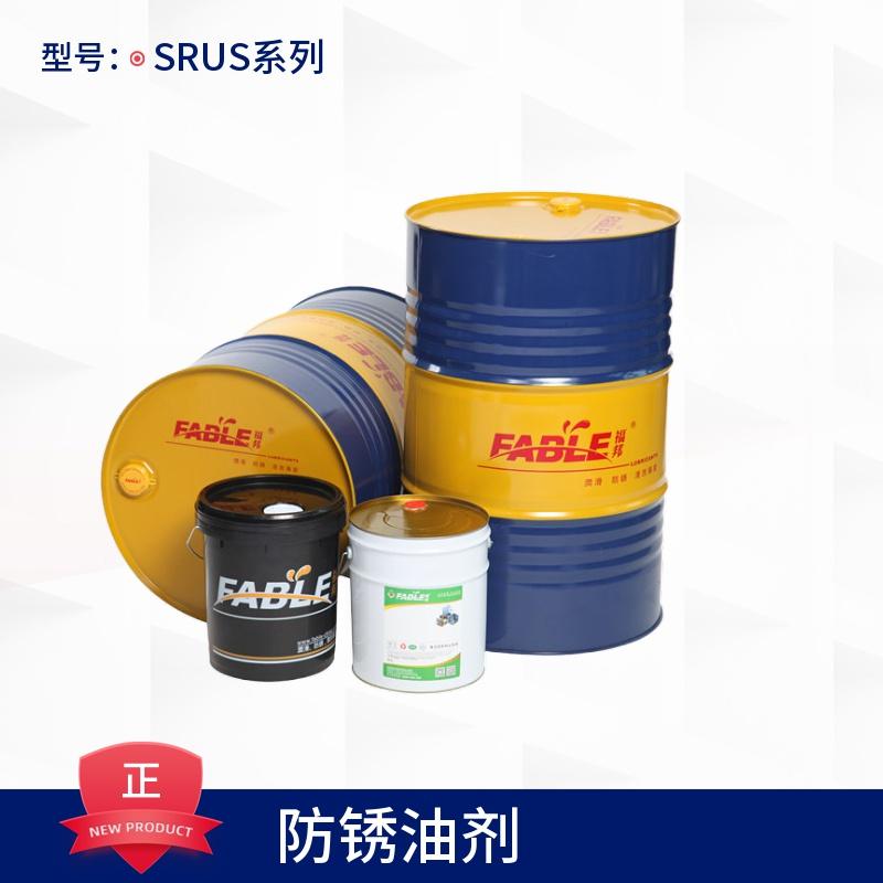 金属结构件防锈润滑剂在线报价 防锈油脂 产品货源