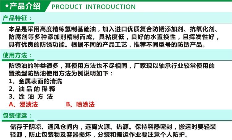 冷成型模具钢防锈油定制