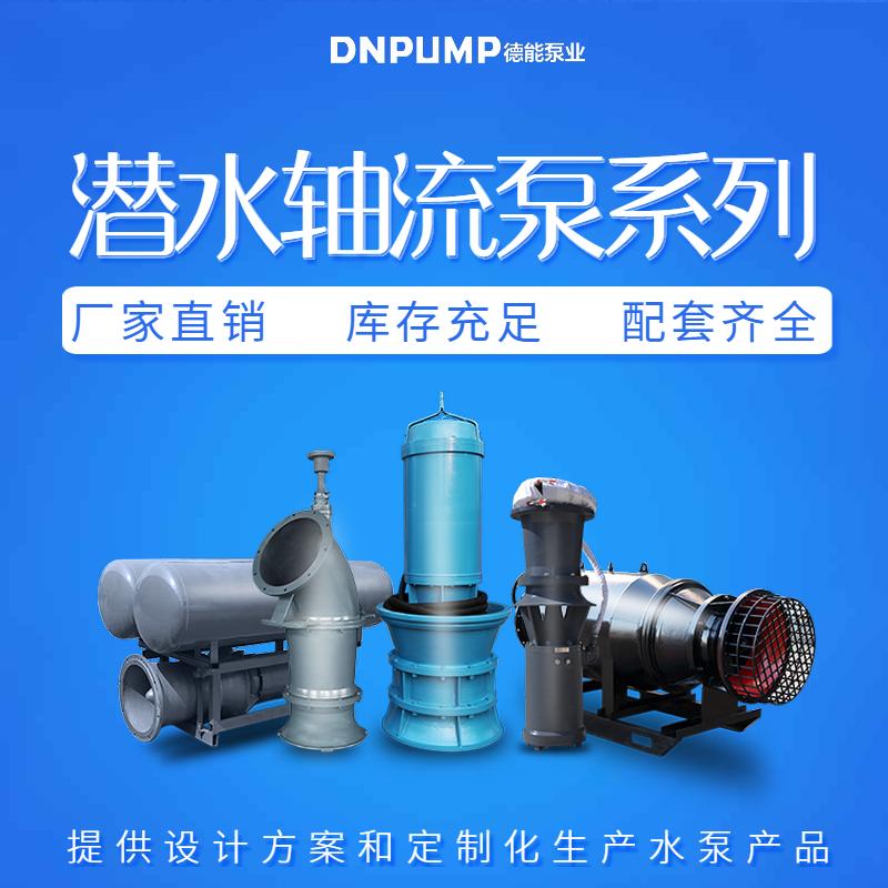 大功率潜污泵
