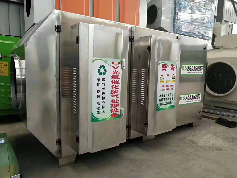 光氧催化技术 光氧化催化处理设备 汽车喷漆房