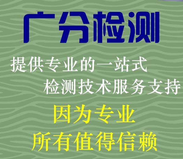 淮安市服装原料ZDHC零排放测试机构
