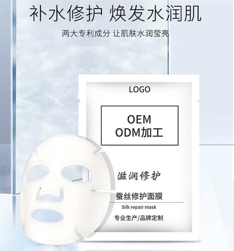 小批量面膜代加工厂 OEM 贴牌 面膜代加工费用